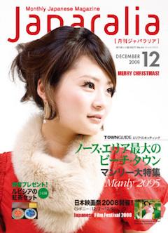 2008.12