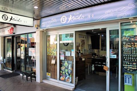 Sushi Kaido-ext.jpg