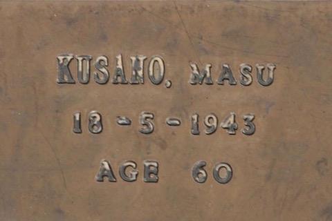Masu_Kusano_Grave_Plate