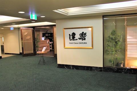 Gold Class Daruma ext.jpg